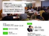 【高校3年生・保護者向け】夏に向けての勉強法講座