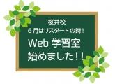 6月はリスタートの時!「web学習室」始めました!!