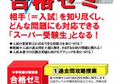 富大附属中入試「合格ゼミ」9月10日(日)スタート!
