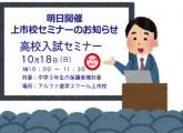 『高校入試セミナー』のお知らせ