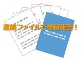 小学生「連絡ファイル」で学習報告!