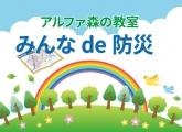 【開催レポート】 アルファ森の教室★探究テーマ 『みんなde防災』①