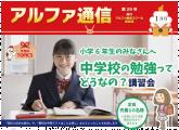 アルファ通信黒部版 2017年1月号