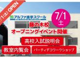 アルファ進学スクール藤の木校 7月1日(土)新規開校!!
