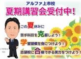 ☆夏期講習のお知らせ☆