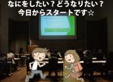 新中学3年生対象★高校入試準備説明会を開催しました!!