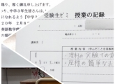 「中学3年生入試対策ゼミ」スタート