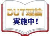 『DUT(ダット)理論』を実践中!