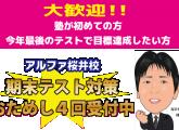 期末テスト対策☆おためし4回受付中!!