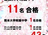 ★富大附属中 入試結果★ 次はキミの番だ!