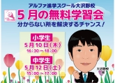 5月の無料学習会のお知らせです☆