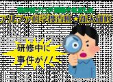 アルファ科学捜査班☆新人研修