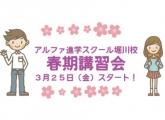 富山市の小学生~高校生へ 春期講習会 堀川校 3月25日(金)スタートします!