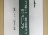 富山発の「家庭学習キット」の導入が全国へ!