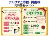 イベントのお知らせ☆