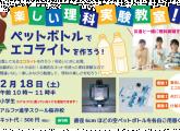 楽しい理科実験教室のお知らせ☆『ペットボトルでエコライトを作ろう!』