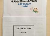 富山で開発した「テスト対策キット」がいよいよ全国にデビューします