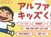放課後お預かりキッズくらぶ始動!無料体験実施中!!
