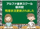 桜井校残席状況