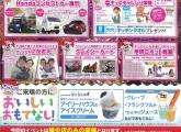 ホンダカーズ富山・婦中店でロボットプログラミング教室の体験教室を実施!