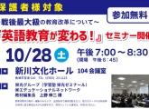 「英語教育が変わる!」セミナー開催のお知らせ