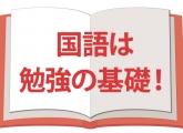 国語は勉強の基礎!