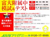 富大附属中入試対応【合格判定模試】実施!