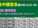 冬期講習会 堀川校12月22日(木)スタート