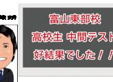 現状における高校生中間テスト好結果