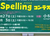 アルファ Spelling コンテスト開催!