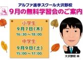 9月無料学習会のご案内☆