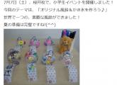 小学生イベント☆オリジナル風鈴&かき氷を作りました!