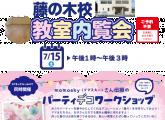 7月15日教室内覧会&パーティデコワークショップのお知らせ☆