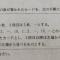 富山県立高校入試を読みました