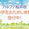 [小学生]おためし体験☆受付中!