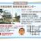 日本航空高校:高岡学習支援センター