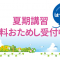 桜井校 夏期講習無料おためし受付中!