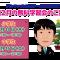 12月度 子育て応援団企画~無料学習会~