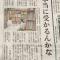 北日本新聞朝刊に取り上げていただきました。