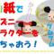 小学生イベントのお知らせ☆折り紙でディズニーキャラクターを作ろう!!