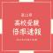 ※速報※【高校受験2021】富山県立高校の志願状況・倍率(確定)富山中部(探究科学科)2.50倍など