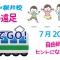 夏の遠足   7月は電車でGO!!