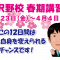 ―大沢野校の春期講習会のお知らせ―