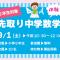 8月の夏期講習会受付中!!!