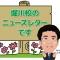 英単語50個&日本語チェック無料テスト実施のお知らせ
