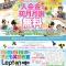 レプトン英語教室★7月入会キャンペーンが始まります!