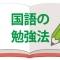 国語の勉強法