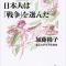 本の紹介「それでも、日本人は「戦争」選んだ」