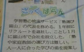 学習プランナー早水由樹が北日本新聞「ざっくばらん」のコーナーに掲載されました