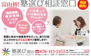 【夏季休業のお知らせ】塾選び相談窓口